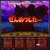憤怒の海獣 ギガ伝説級
