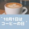 10月1日はコーヒーの日、消費税も上がってしまいました。