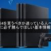 PS4を買うべきか迷っている人へ!購入前に必ず読んでほしい基本情報まとめ!