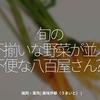 1262食目「旬の不揃いな野菜が並ぶ不便な八百屋さん???」福岡・薬院[ 美味伊都(うまいと) ]