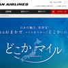 JAL6,000マイルで往復できる「どこかにマイル」サービスはじまる