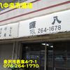 源八中央市場店~2014年8月10杯目~