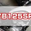 YAMAHA YB125SPについて
