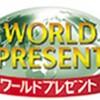 ワールドプレゼントが貯まって交換できる年会費無料の三井住友VISAカードはどれか