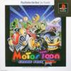 モータートゥーン・グランプリのゲームと攻略本とサウンドトラック プレミアソフトランキング