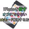 【iPhoneを探す】オフにできない・紛失モード解除する方法【オフラインのまま探せない?】