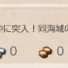 【任務】 「礼号作戦」実施せよ! 等