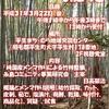 糸島メンマ講習会を開催