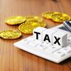 ●証券税制と節税について