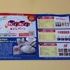 【懸賞情報】マルエツ×キューピー・山崎製パン・ニチレイフーズ わくわくキャンペーン
