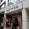 地下鉄新宿三丁目駅付近 大勝軒十五夜の野菜つけめん大盛り!!!
