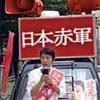 辻元清美と日本赤軍