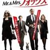 映画「Mr.& Mrs.フォックス」(原題:The Brits Are Coming、2019)を見た。