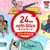グリコ|24時間with Glicoキャンペーン家族の健康応援