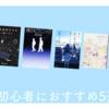 初心者にも読みやすい小説5選