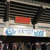 「リスアニ!LIVE ナツヤスミ」出演者復習