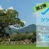 タケさんぽ若木コース、8/21オープン!