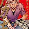 中間管理録トネガワ Agenda10 AnichU (2018/09/05) リアルタイム感想 #tonegawa_anime