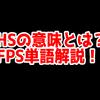 FPSの「HS」ってどういう意味?意味を解説!【用語解説】