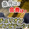 アメックスセンチュリオンカード インビテーション 入会について
