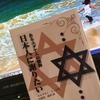 【読書】「あるユダヤ人の懺悔「日本人に謝りたい」」モルデカイ・モーゼ:著、久保田政男:訳