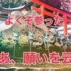 『初詣』よりも開運して願いが叶う【師走詣】、知らないの?(´⊙ω⊙`)マジ?