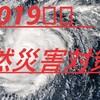 台風から身を守れ!台風や災害などの対策を詳しく紹介!