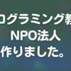 プログラミング教育を推進するためにNPO法人を作った