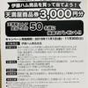 天満屋ストア×伊藤ハム 商品券3000円分が当たる!