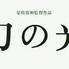 「幻の光(1995)」雑感