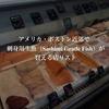 ボストン近郊で刺身用の生魚が買える店リスト【Sashimi & Sushi Grade Fish Market  in Boston】