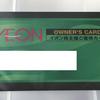 【案内書の写真あり】イオンのオーナーズカードが使えるお店・使えないお店一覧!返金・割引き対象店舗まとめ