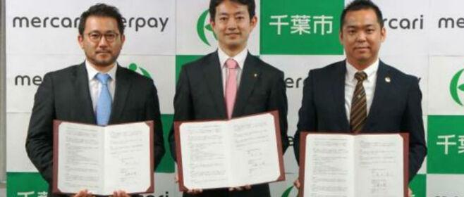 千葉市とメルカリ・メルペイが包括連携協定を締結