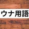 【サウナ用語集】数ある中から基礎用語を厳選!初心者必見!