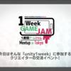 unity1week Meetup in Tokyo 2020 を開催しました!