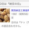 7月10日:納豆の日