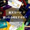 『楽天カードの切り替えは面倒くさい?』カードが届いたら何をするか