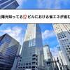 「窓」型太陽光の未来!?ビルにおける省エネ性能の向上が進む!