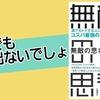 【ランキング】今週読まれた書評【2019/9/8-14】
