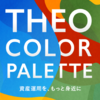 【THEO Color Palette】THEO+ドコモの手数料、dカードGOLDの所有で最大35%の割引で利用価値アップ
