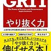 読書感想『やり抜く力 GRIT(グリット)』
