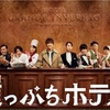 「Hulu」〜崖っぷちホテル〜✨(岩田剛典主演ドラマ)