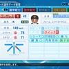 ディッキー・ゴンザレス(巨人)【パワナンバー・パワプロ2020】