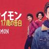 【洋画】「Love, サイモン 17歳の告白 (2018)」ってなんだ?