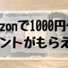 1000ポイントもらえるAmazonチャージキャンペーンがお得!