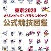 【スポーツ競技に関する英語の基本】をオリンピックの英文記事で学びます!