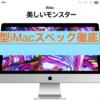 新型iMacのスペックを表を使って徹底比較!!