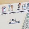 退職者のためのライフプランセミナー