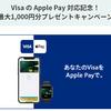 三井住友カード(プロパー・ANA・LINE) Apple Pay登録&VISAのタッチ決済で15%還元!(カードごとに還元上限1,000円:5/11-6/30)