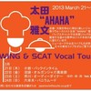 "SWING & SCAT Vocal Tour 太田""AHAHA""雅文(3/21-24)"